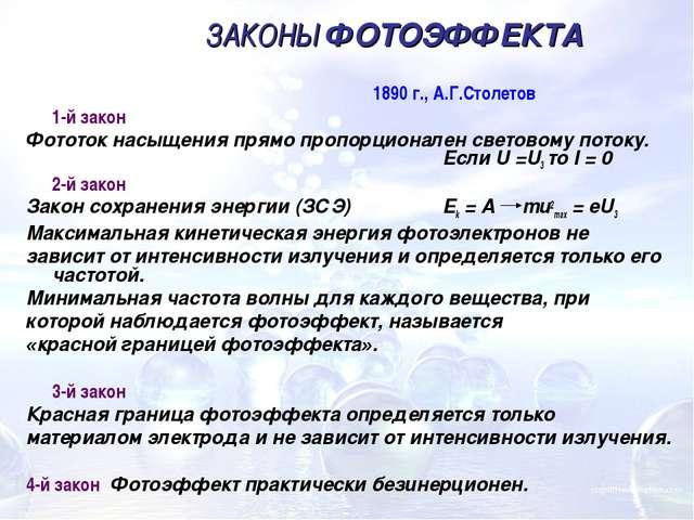 ЗАКОНЫ ФОТОЭФФЕКТА 1890 г., A.Г.Столетов 1-й закон Фототок на...