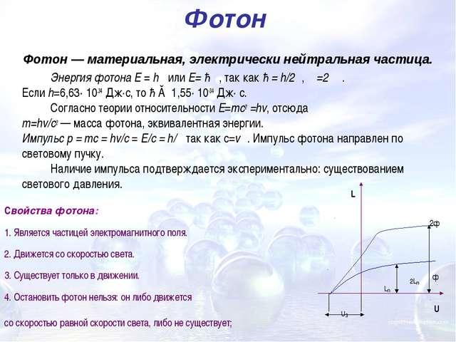 Фотон Фотон — материальная, электрически нейтральная частица. Энергия фотон...