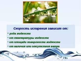 Скорость испарения зависит от: рода жидкости от температуры жидкости от площа