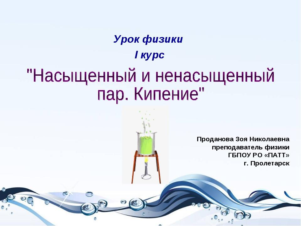 Проданова Зоя Николаевна преподаватель физики ГБПОУ РО «ПАТТ» г. Пролетарск У...