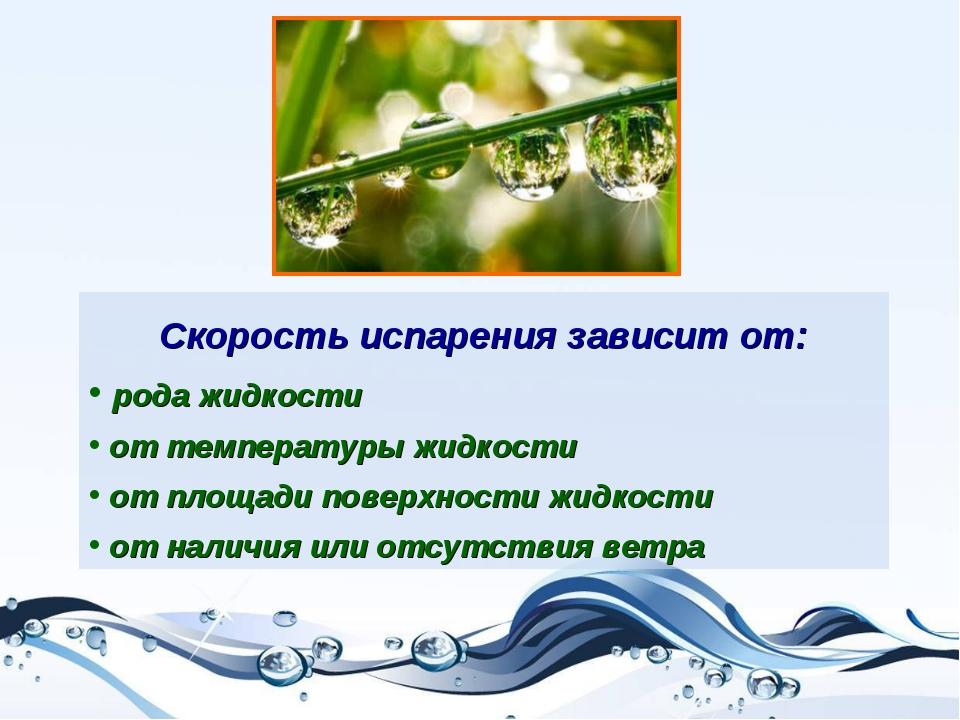 Скорость испарения зависит от: рода жидкости от температуры жидкости от площа...