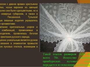 В России с давних времен крестьянки вязали чулки, носки варежки из овечьей ш