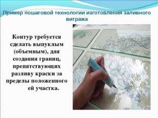 Пример пошаговой технологии изготовления заливного витража Контур требуется с