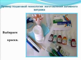 Пример пошаговой технологии изготовления заливного витража Выбираем краски.