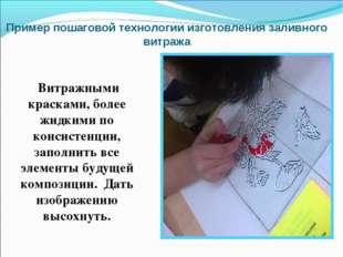 Пример пошаговой технологии изготовления заливного витража Витражными краскам