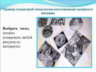 Пример пошаговой технологии изготовления заливного витража Выбрать эскиз, (мо