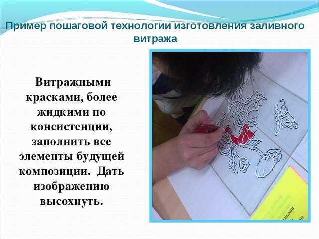 Пример пошаговой технологии изготовления заливного витража Витражными краскам...
