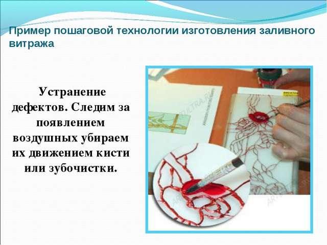 Пример пошаговой технологии изготовления заливного витража Устранение дефекто...