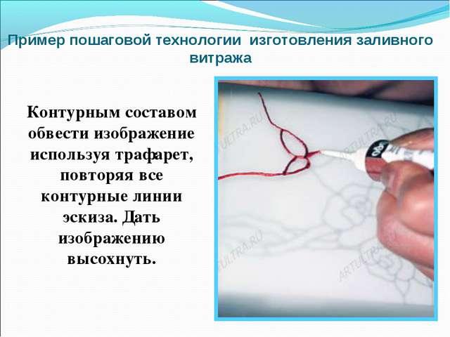 Пример пошаговой технологии изготовления заливного витража Контурным составом...