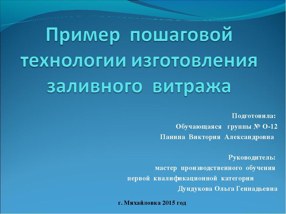 Подготовила: Обучающаяся группы № О-12 Панина Виктория Александровна Руковод...