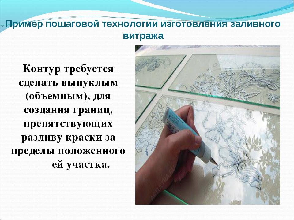 Пример пошаговой технологии изготовления заливного витража Контур требуется с...