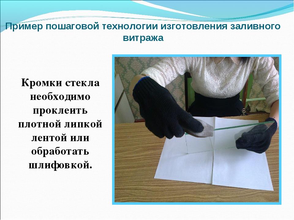 Пример пошаговой технологии изготовления заливного витража Кромки стекла необ...
