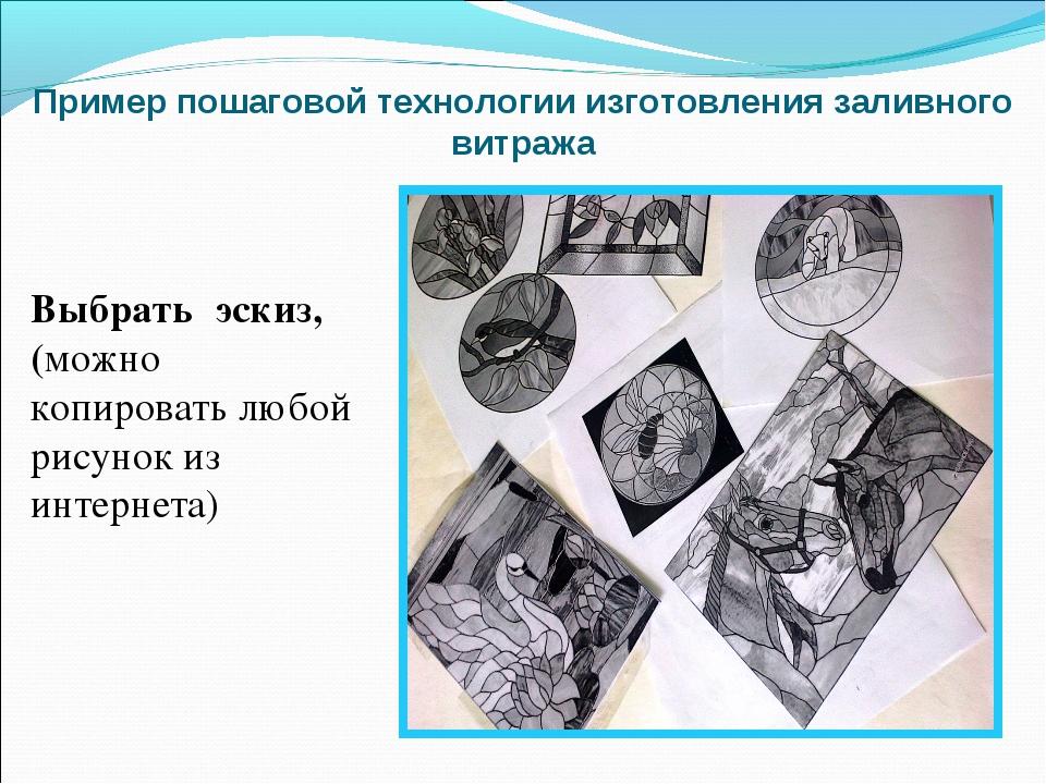 Пример пошаговой технологии изготовления заливного витража Выбрать эскиз, (мо...