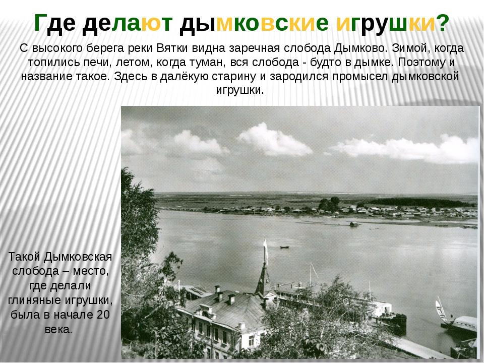 Такой Дымковская слобода – место, где делали глиняные игрушки, была в начале...