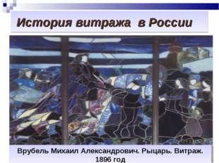 История витража в России Врубель Михаил Александрович. Рыцарь. Витраж. 1896