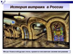 История витража в России Метро Новослободская очень нравится москвичам своими