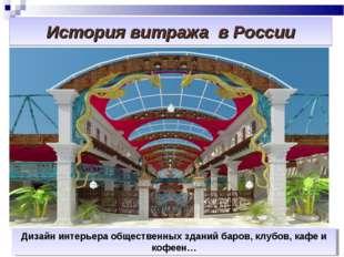 История витража в России Дизайн интерьера общественных зданий баров, клубов,