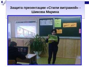 Защита презентации «Стили витражей» - Шикова Марина