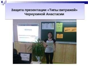 Защита презентации «Типы витражей» Чернухиной Анастасии
