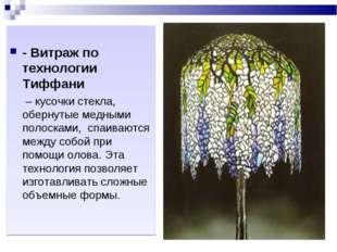 - Витраж по технологии Тиффани – кусочки стекла, обернутые медными полосками