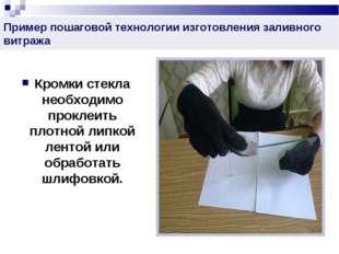 Пример пошаговой технологии изготовления заливного витража Кромки стекла необ