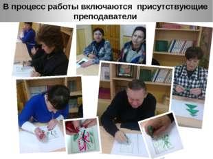 чающие, но и присутствующие преподаватели