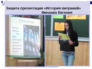 Защита презентации «История витражей» Финаева Евгения