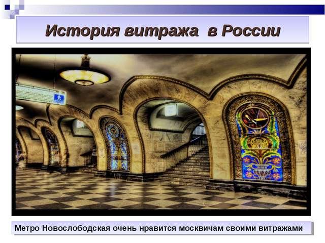 История витража в России Метро Новослободская очень нравится москвичам своими...