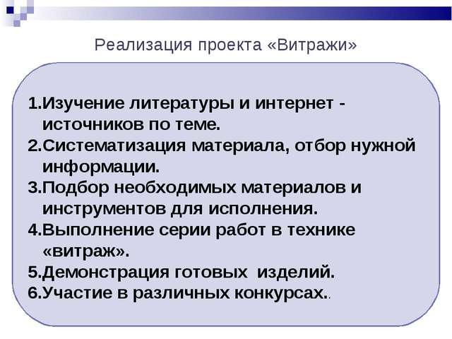 Реализация проекта «Витражи» Изучение литературы и интернет - источников по...