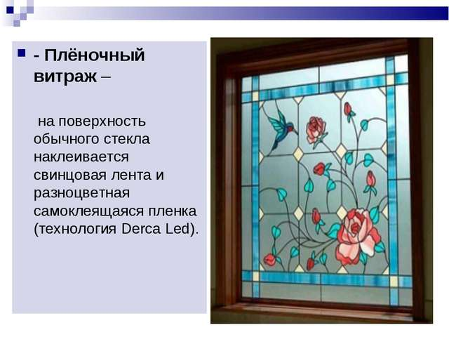 - Плёночный витраж – на поверхность обычного стекла наклеивается свинцовая ле...