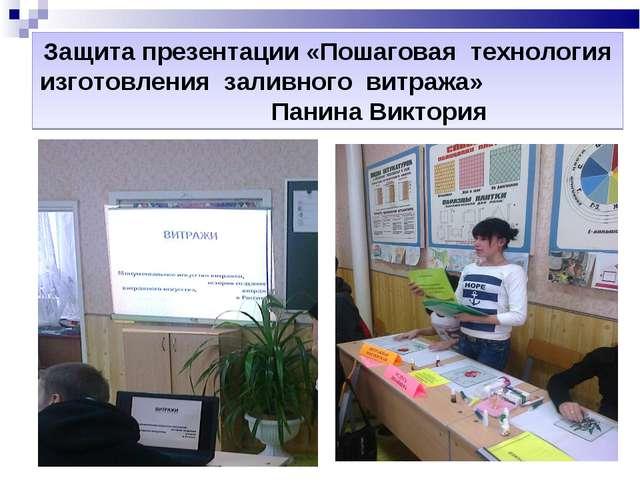 Защита презентации «Пошаговая технология изготовления заливного витража» Пани...