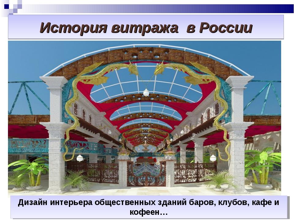 История витража в России Дизайн интерьера общественных зданий баров, клубов,...