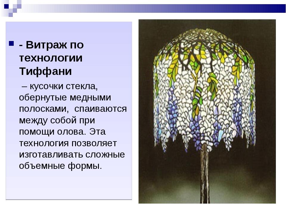 - Витраж по технологии Тиффани – кусочки стекла, обернутые медными полосками...