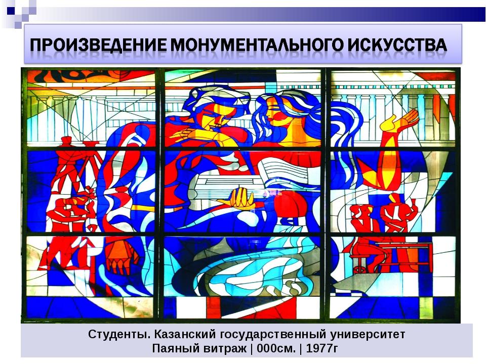 Студенты. Казанский государственный университет Паяный витраж   000см.   1977г