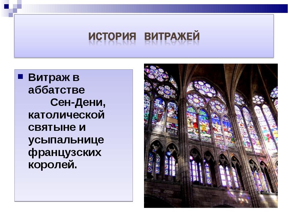 Витраж в аббатстве Сен-Дени, католической святыне и усыпальнице французских к...