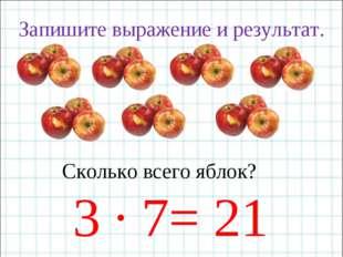 Запишите выражение и результат. Сколько всего яблок? 3 · 7= 21