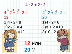 4 · 2 + 2 · 2 = 4 · 2 + 2 · 2 = 12 4 · 2= 8 2 · 2 = 4 8 + 4 =12 4 · 2 + 2 · 2