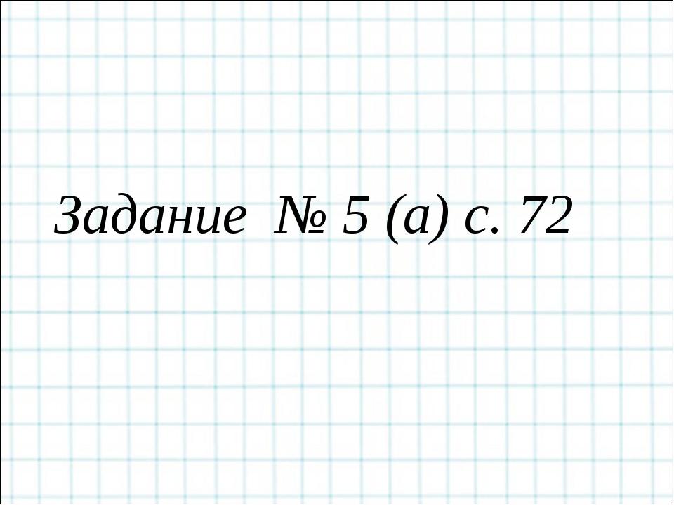 Задание № 5 (а) с. 72