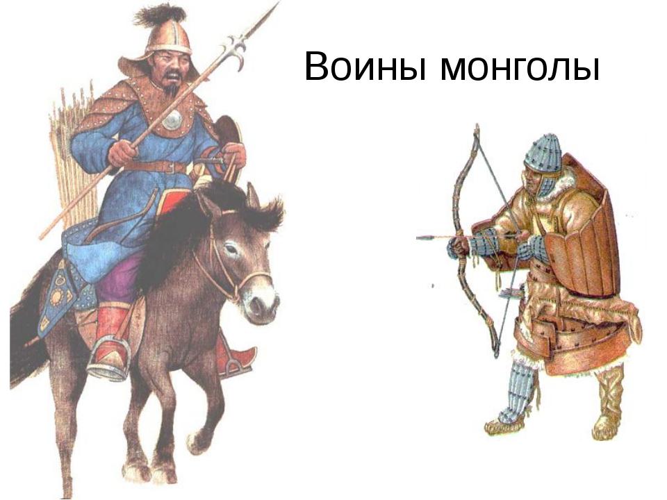 Татаро монголы картинки для детей