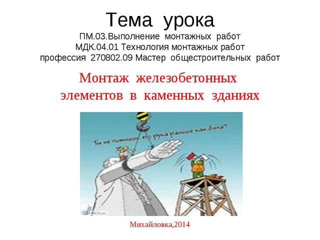 Тема урока ПМ.03.Выполнение монтажных работ МДК.04.01 Технология монтажных ра...