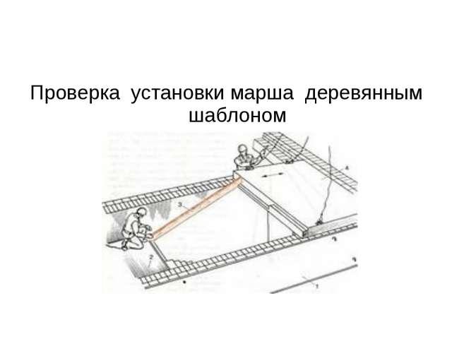 Проверка установки марша деревянным шаблоном