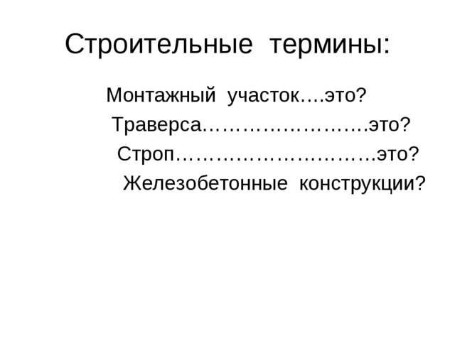 Строительные термины: Монтажный участок….это? Траверса…………………….это? Строп…………...
