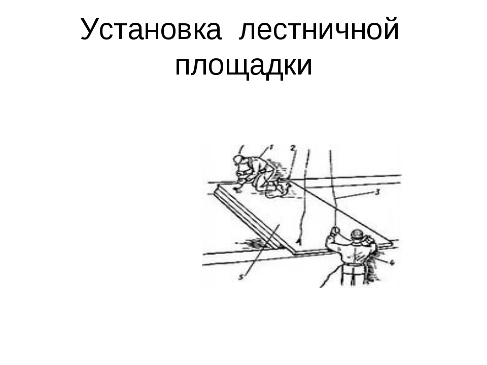 Установка лестничной площадки