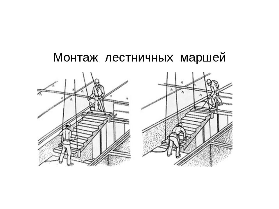 Монтаж лестничных маршей
