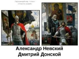 Александр Невский Дмитрий Донской Окружающий мир 4 класс «Планета знаний»