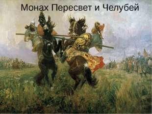 Монах Пересвет и Челубей