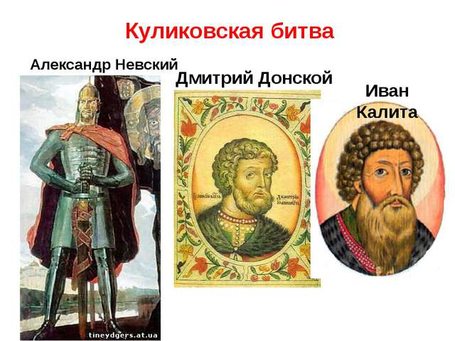 Куликовская битва Александр Невский Дмитрий Донской Иван Калита