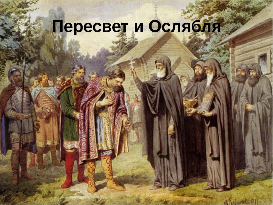 Пересвет и Ослябля