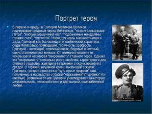 Портрет героя В первую очередь, в Григории Мелехове Шолохов подчеркивает родо