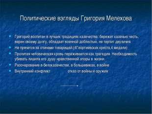 Политические взгляды Григория Мелехова Григорий воспитан в лучших традициях к